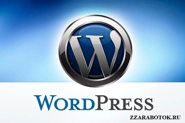 Как сделать сайт на WordPress пошаговая инструкция