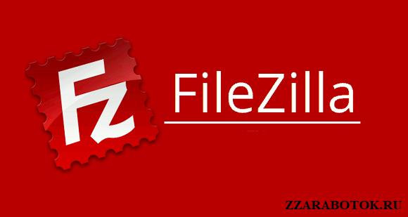 Настройка FileZilla