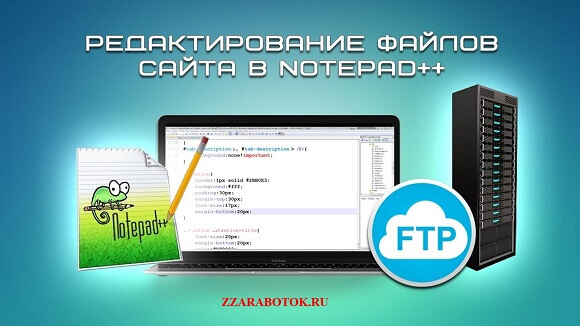 Редактор notepad
