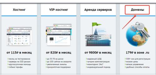 Как зарегистрировать домен и хостинг для сайта