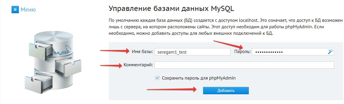 Как создать базу данных на хостинге Beget