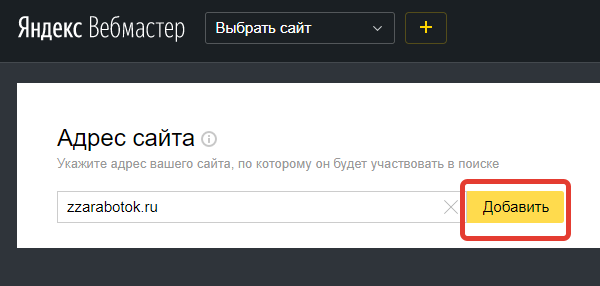 Как сделать чтобы сайт отображался в поисковике