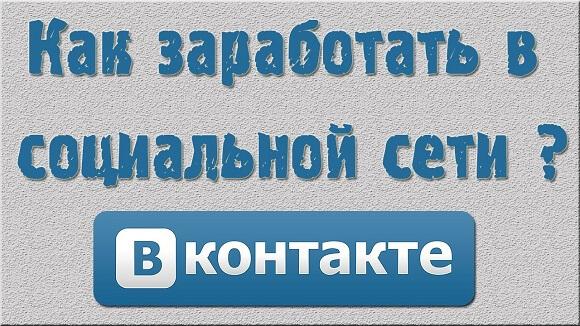 КакзаработатьвинтернетеВКонтакте