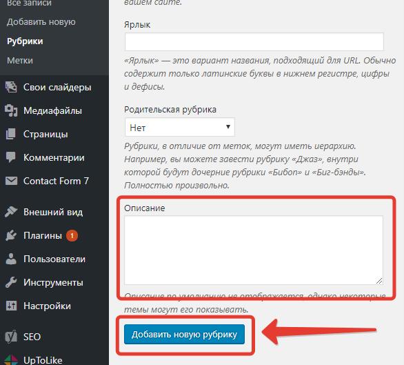 Как создать рубрики на WordPress