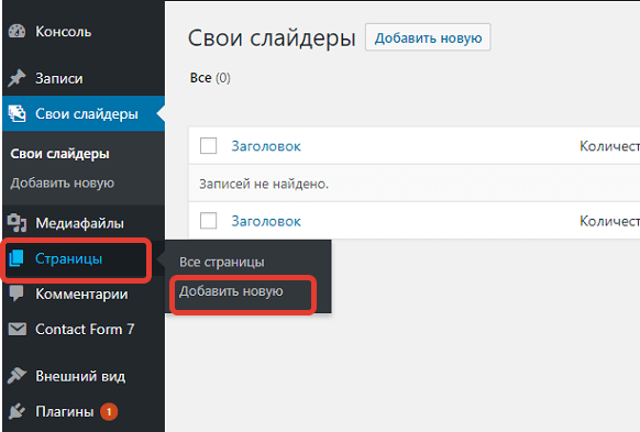 Как создать страницы на WordPress