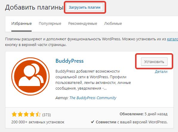 Как установить плагины на WordPress