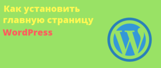 Kak-ustanovit`-glavnuiu-stranitcu-WordPress