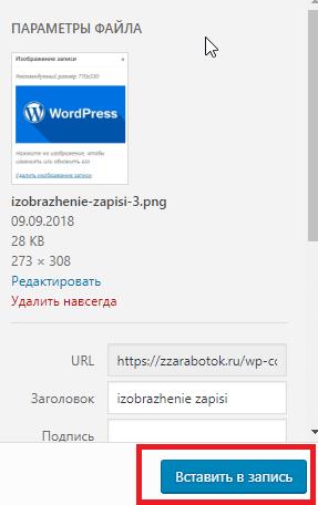 Изображения записи WordPress