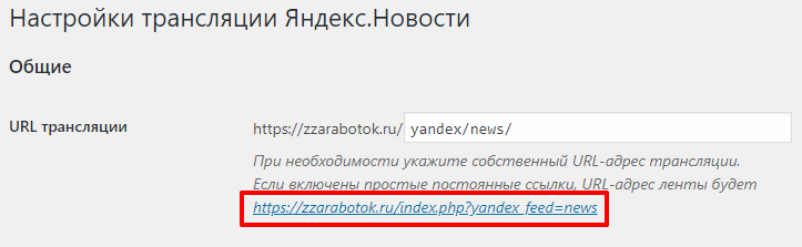 Nastroi`ki transliatcii Yandex.Novosti