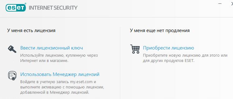 Cliuchi_dlia_nod_32_besplatno