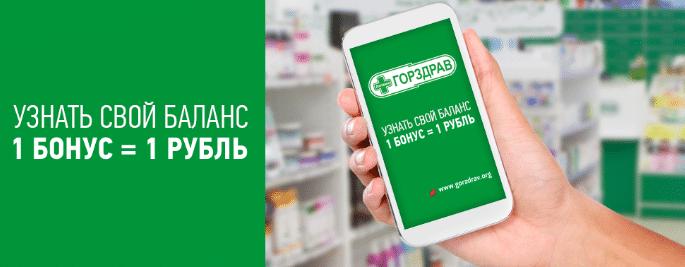 www.gorzdrav.org - Активировать карту аптеки Горздрав